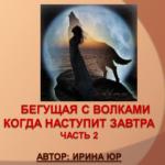 Женщина и Внутренний Хищник: битва за счастье
