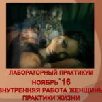 Бегущая с волками Женские практики